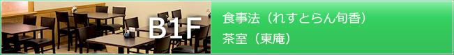 食事法(レストラン旬香) 茶室(東庵)